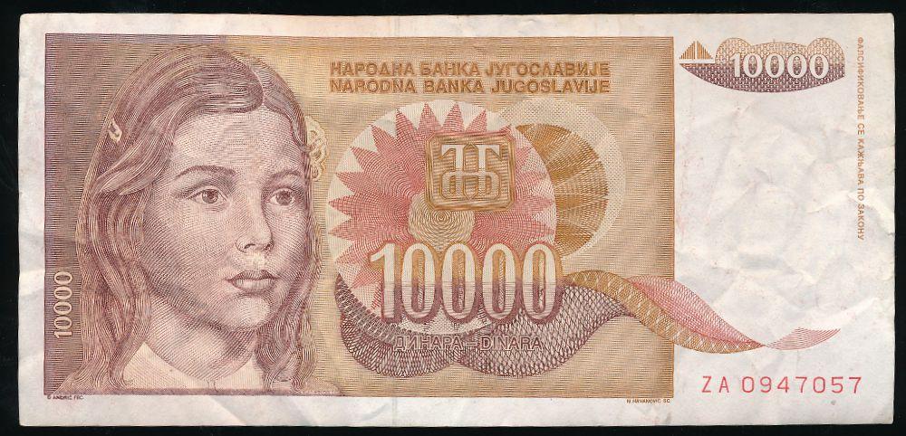 Югославия, 10000 динаров (1992 г.)