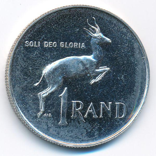 ЮАР, 1 рэнд (1966 г.)