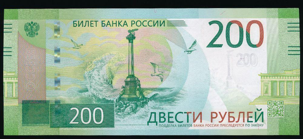 Россия, 200 рублей (2017 г.)