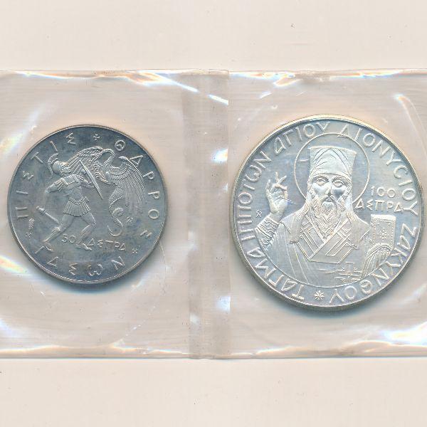 Ионические острова, Набор монет (1966 г.)