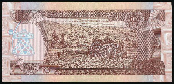 Эфиопия, 10 быров (2015 г.)