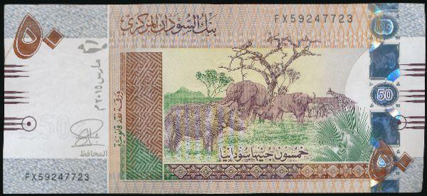 Судан, 50 фунтов (2015 г.)