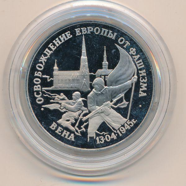 Россия, 3 рубля (1995 г.)