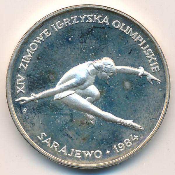 Польша, 200 злотых (1984 г.)