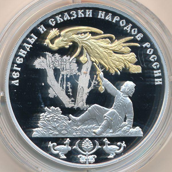Россия, 3 рубля (2017 г.)