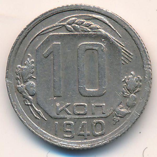 СССР, 10 копеек (1940 г.)