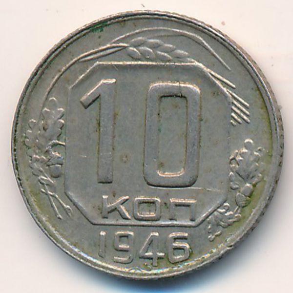 СССР, 10 копеек (1946 г.)