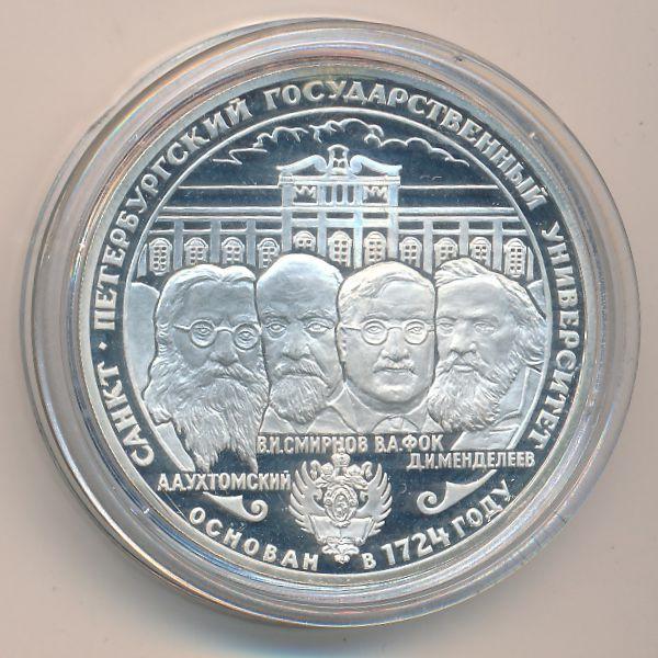 Россия, 3 рубля (1999 г.)