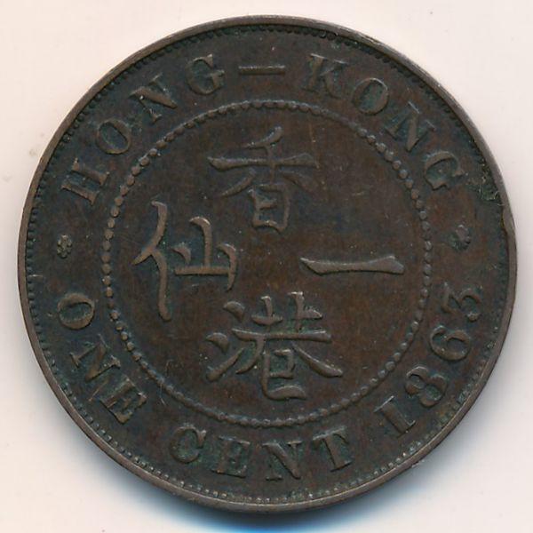 Гонконг, 1 цент (1863 г.)