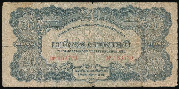 Венгрия, 20 пенгё (1944 г.)