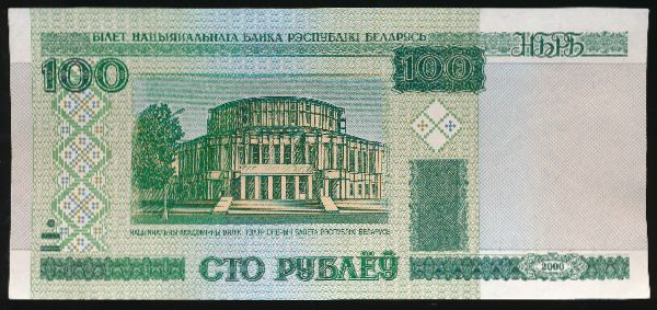 Беларусь, 100 рублей (2000 г.)