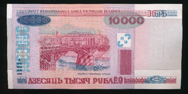 Беларусь, 10000 рублей (2000 г.)