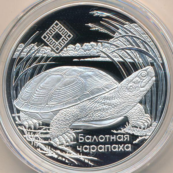 Беларусь, 20 рублей (2010 г.)