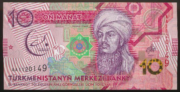Туркменистан, 10 манат (2017 г.)