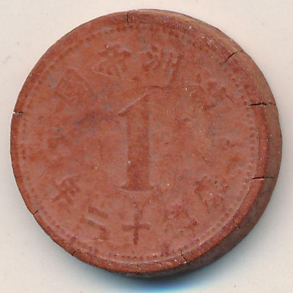 Маньчжоу-Го, 1 фень (1945 г.)