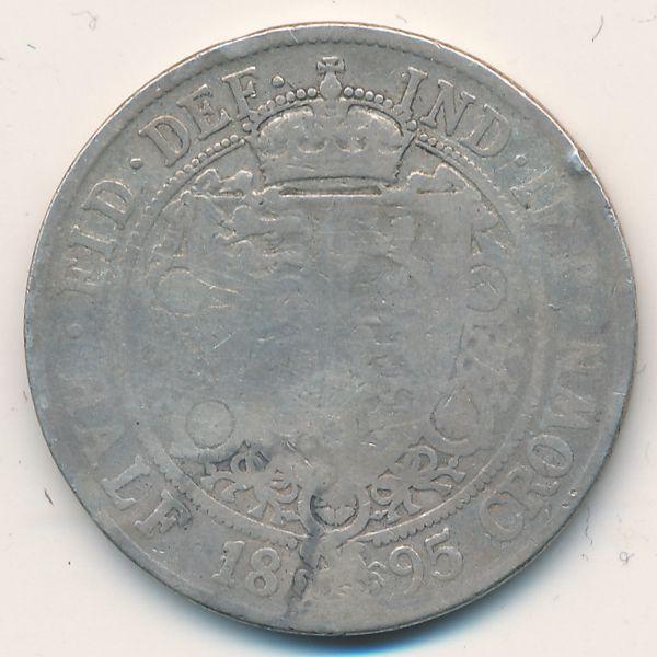 Великобритания, 1/2 кроны (1895 г.)