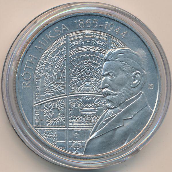 Венгрия, 2000 форинтов (2015 г.)