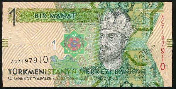 Туркменистан, 1 манат (2014 г.)