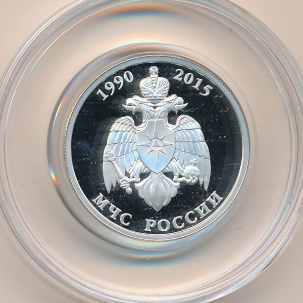 Россия, 1 рубль (2015 г.)