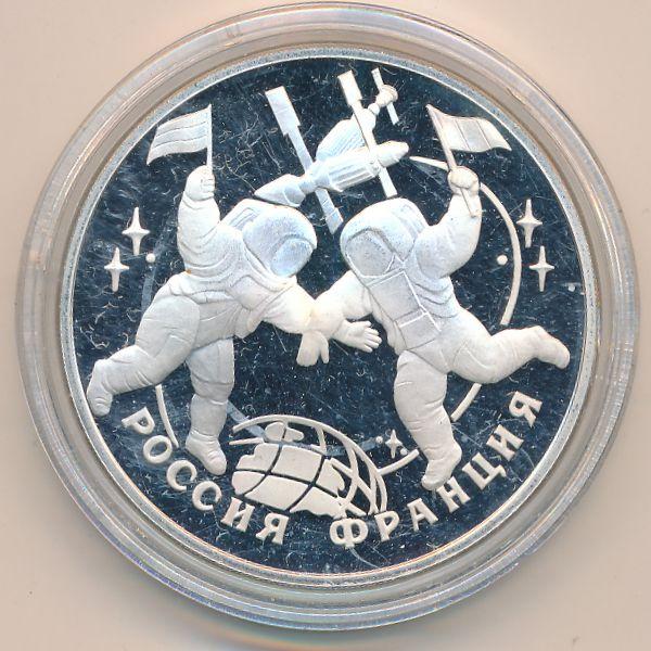 Россия, 3 рубля (1993 г.)