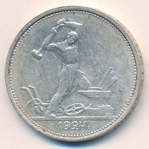 СССР, 50 копеек (1924 г.)