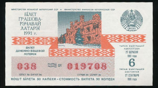 Билеты, Лотерейный билет (1991 г.)
