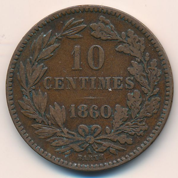Люксембург, 10 сентим (1860 г.)