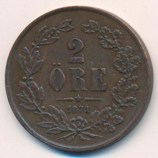 Швеция, 2 эре (1871 г.)