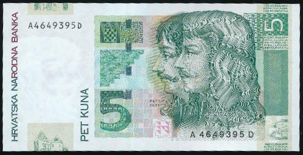 Хорватия, 5 кун (2001 г.)
