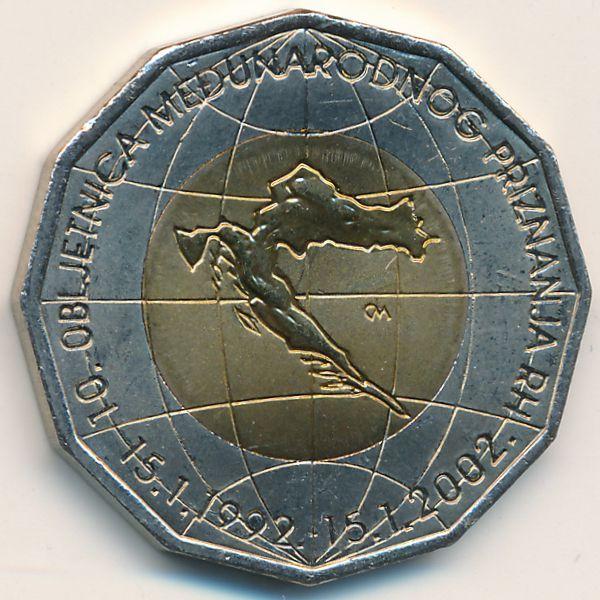 Хорватия, 25 кун (2002 г.)