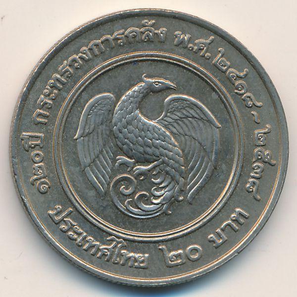 Таиланд, 20 бат (1995 г.)