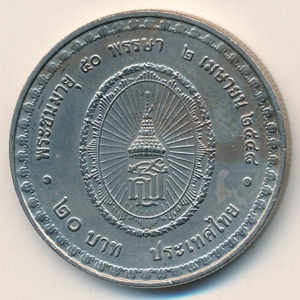 Таиланд, 20 бат (2005 г.)