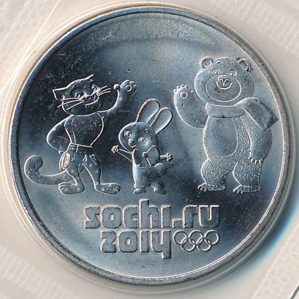 Россия, 25 рублей (2012 г.)