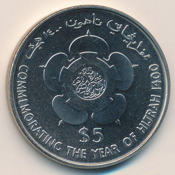 Бруней, 5 долларов (1980 г.)