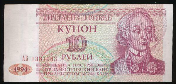 Приднестровье, 10 рублей (1994 г.)