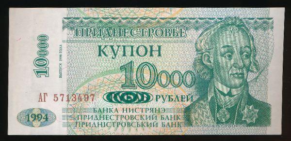 Приднестровье, 10000 рублей (1998 г.)