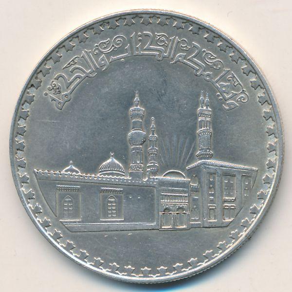 Египет, 1 фунт (1970 г.)