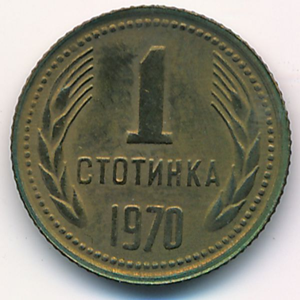 Болгария, 1 стотинка (1970 г.)