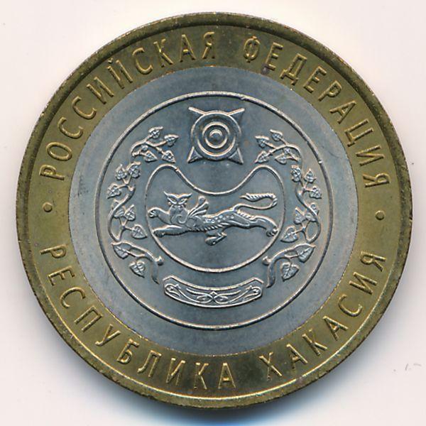 Россия, 10 рублей (2007 г.)