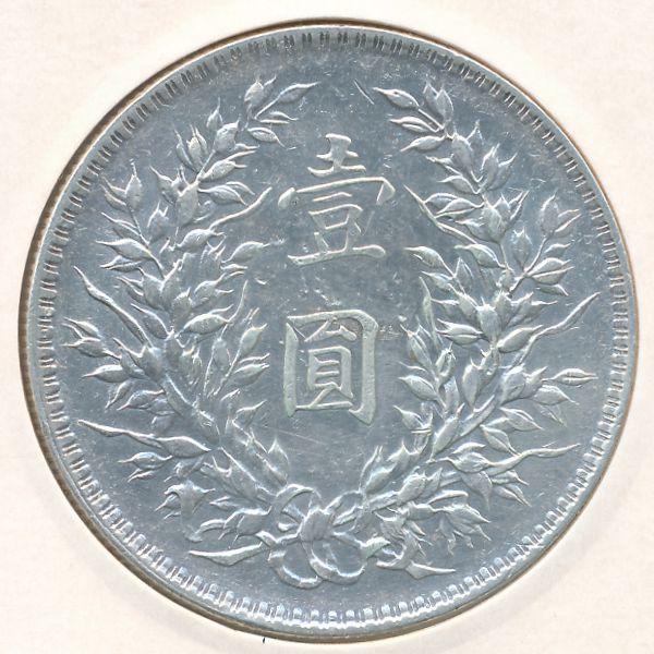 Китай, 1 доллар (1921 г.)