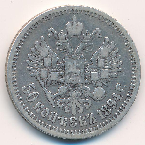 Александр III (1881—1894), 50 копеек (1894 г.)