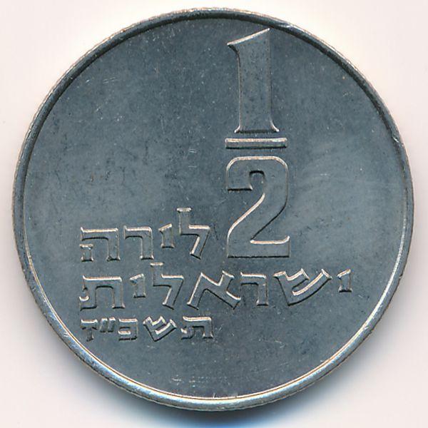 Израиль, 1/2 лиры (1967 г.)