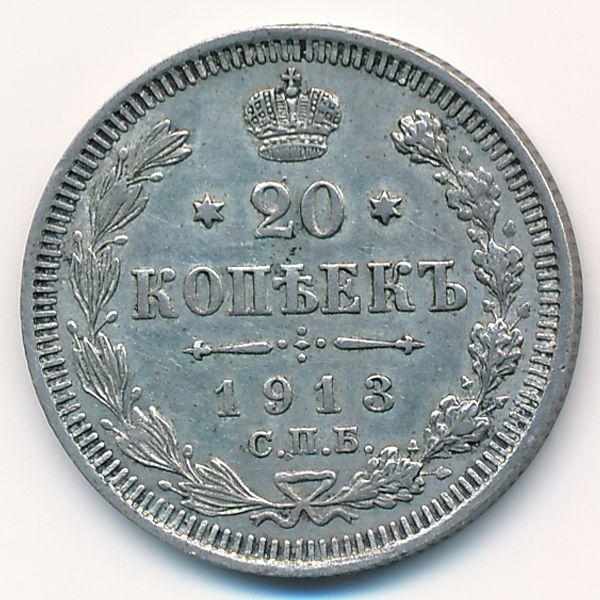 Николай II (1894—1917), 20 копеек (1913 г.)