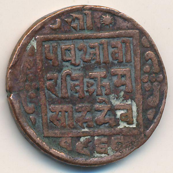 Непал, 1 пайса