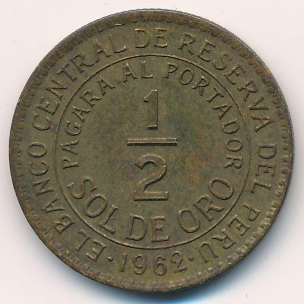 Перу, 1/2 соля (1962 г.)