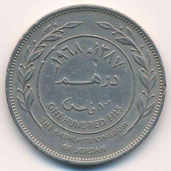 Иордания, 100 филсов (1968 г.)