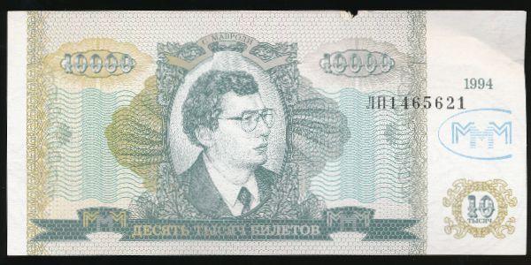 Билеты, 10000 билетов МММ (1994 г.)