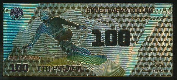 Сувениры, 100 рублей (2014 г.)