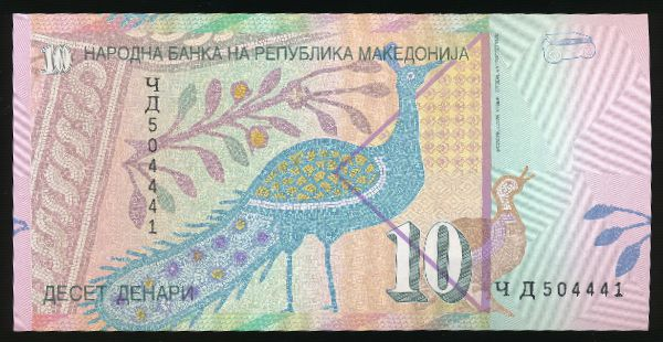 Македония, 10 денар (2011 г.)