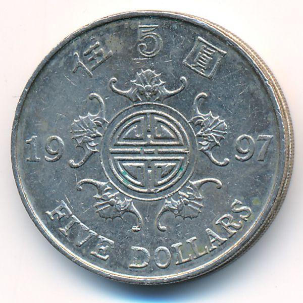 Гонконг, 5 долларов (1997 г.)
